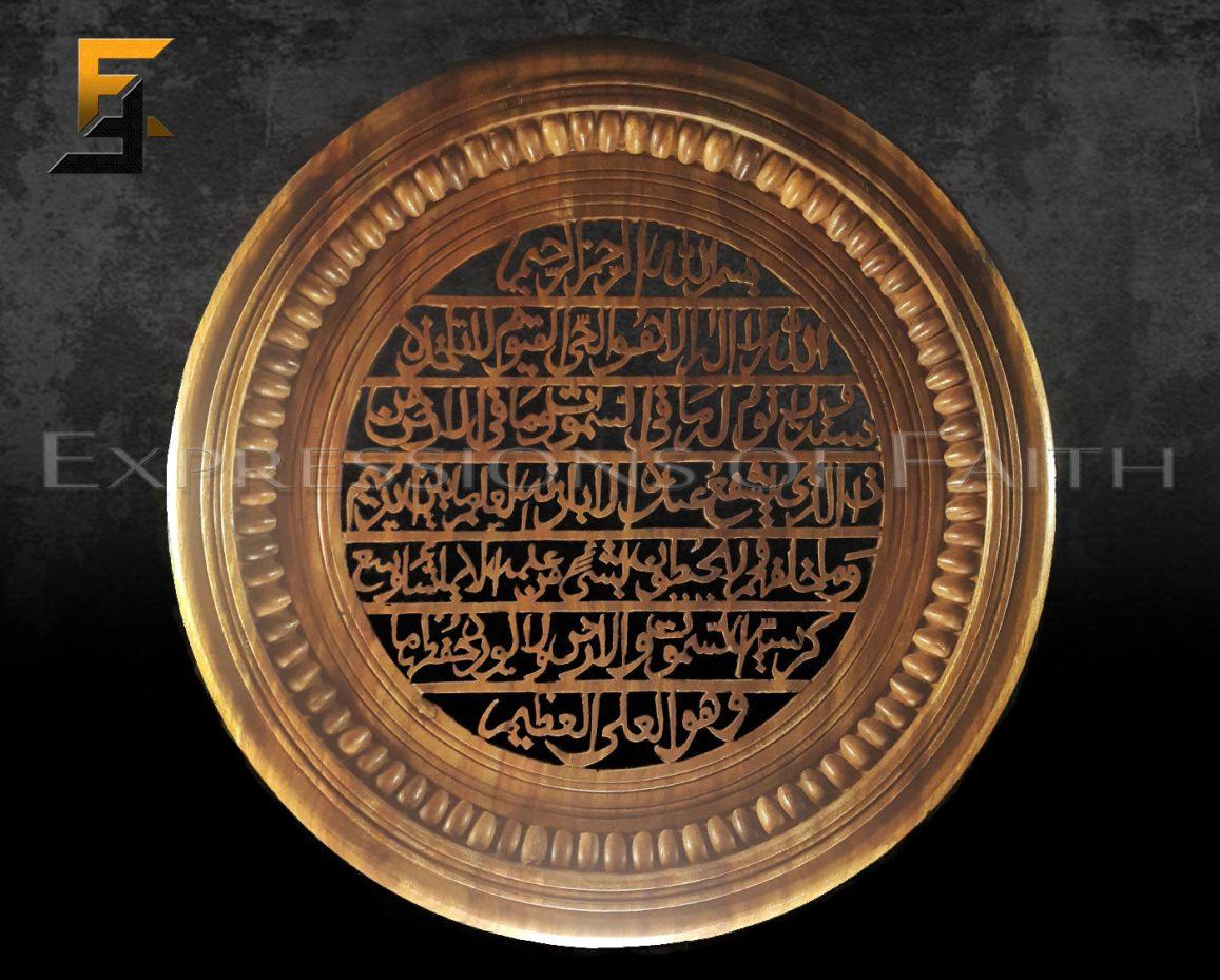 WA003 Ayat tul kursi carved wooden detail - Antiques Shop