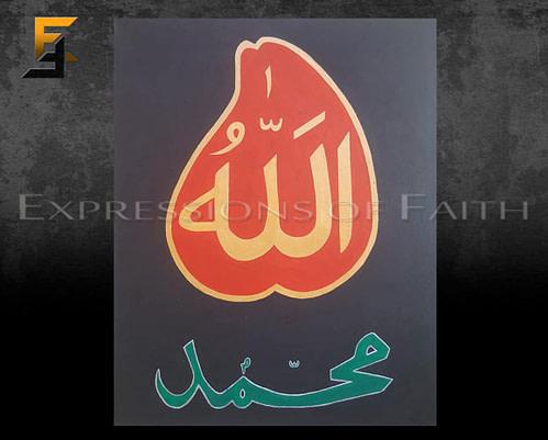 AS001 Isme Allah Zaat Black 500x401 - Art Shop