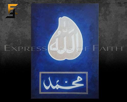 AS002 Isme Allah Zaat Blue 500x401 - Art Shop