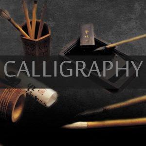 Calligraphy - Art Shop