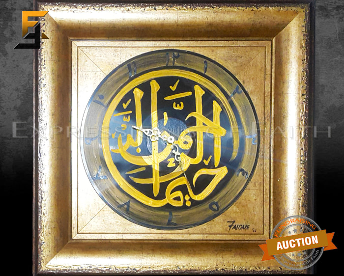AF014 Ar Rahman Ar Raheem Wall Clock Front Auction 700x562 - Promotions