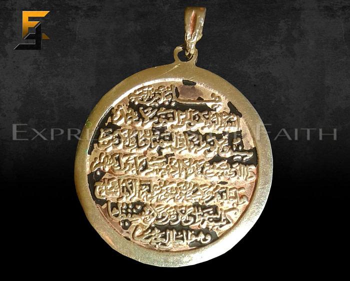 Ayatul Kursi Silver Pendant