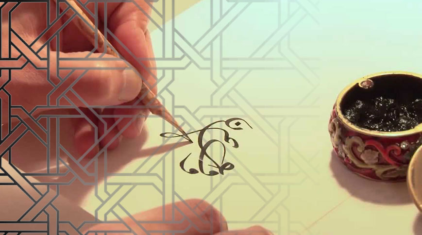 Arab Calligraphy - Home