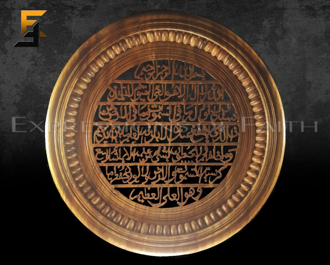 WA003 Ayat tul kursi carved wooden detail - Antiques Shop